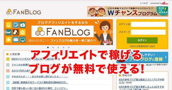 a8 ネット ファン ブログ 稼げる